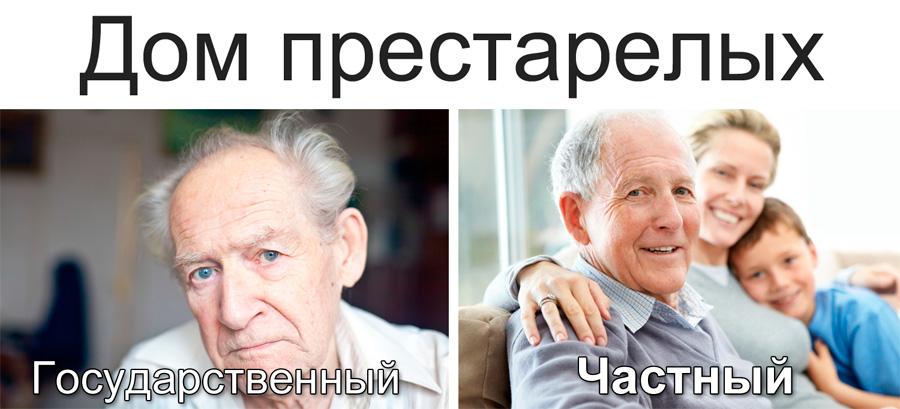 отличие частного дома для пожилых